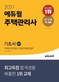 에듀윌 주택관리사 2차 기초서(2021)