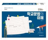 윤희재 전공국어 학교문법의 이해(2020)