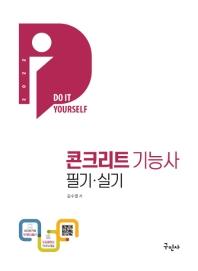 Do it Yourself 콘크리트기능사 필기 실기(2021)