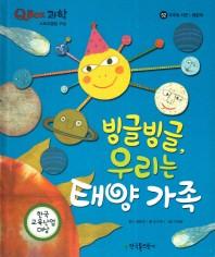 빙글빙글, 우리는 태양 가족
