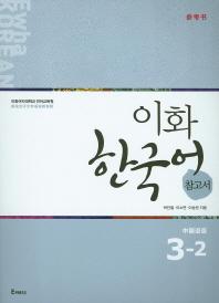 이화 한국어 참고서 3-2(중국어 간체)
