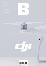 매거진 B(Magazine B) No.71: DJI(한글판)