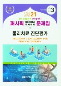 퍼시픽 물리치료사 국시대비 문제집. 3: 물리치료 진단평가(2021)