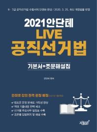 공직선거법 기본서+조문해설집(2021)