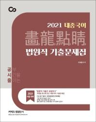 태종국어 화룡점정 법원직 기출문제집(2021)