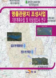 명품관광지 조성사업 기본계획수립 및 타당성조사 연구