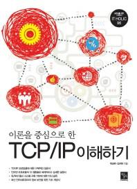 TCP/IP 이해하기