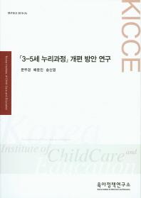 3-5세 누리과정 개편 방안 연구