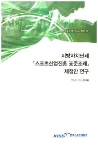 지방자치단체 스포츠산업진흥 표준조례 제정안 연구