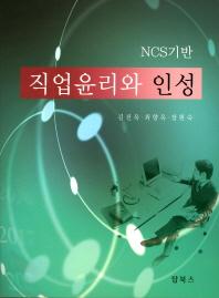 NCS기반 직업윤리와 인성