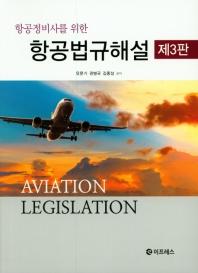 항공정비사를 위한 항공법규해설