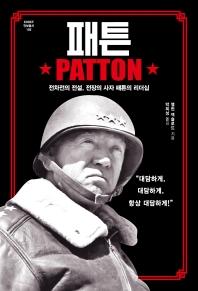 패튼(PATTON)