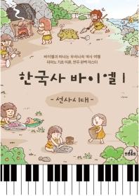 한국사 바이엘. 1: 선사시대