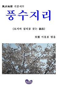 """묘지와 집터를 찾는 秘法 """"풍수지리(風水地理)"""""""