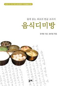 음식디미방 - 쉽게 읽는 최초의 한글 조리서 (부록: 옛한글 원문)