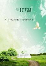 비단길_강연호