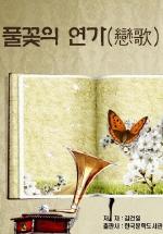 풀꽃의 연가