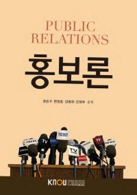 홍보론(2학기, 워크북 포함)