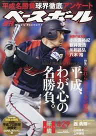 주간베이스볼 週刊ベ-スボ-ル 2019.04.29