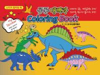 공룡대백과 Coloring Book