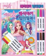 시크릿 쥬쥬 별의 여신 매직마커 컬러링북