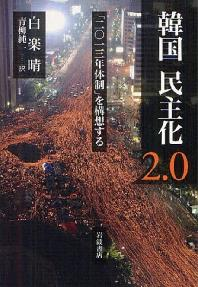 韓國民主化2.0 「二Ο一三年體制」を構想する