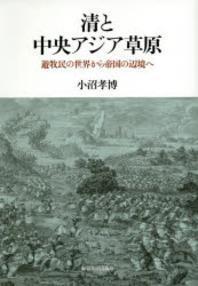 淸と中央アジア草原 遊牧民の世界から帝國の邊境へ