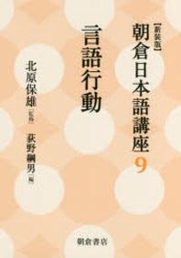 朝倉日本語講座 9 新裝版