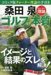 桑田泉クォ-タ-理論ゴルフの本質