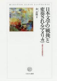 日本文學の(戰後)と變奏される(アメリカ) 占領から文化冷戰の時代へ