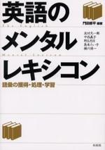 英語のメンタルレキシコン 語彙の獲得.處理.學習