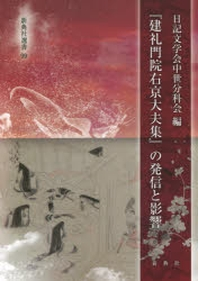 「建禮門院右京大夫集」の發信と影響