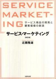 サ―ビス.マ―ケティング サ―ビス商品の開發と顧客價値の創造