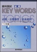 齒科國試必修KEY WORDS TOPICS 2011