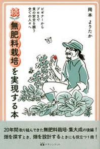 無肥料栽培を實現する本 ビギナ-からプロまで食の安全を願う全ての人#へ 續