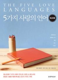 5가지 사랑의 언어 워크북