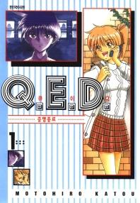 Q.E.D.(큐이디): 증명종료. 1