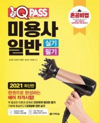 원큐패스 미용사 일반 실기 필기(2021)