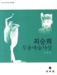 최승희 무용예술사상