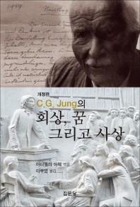 C G Jung의 회상 꿈 그리고 사상