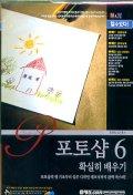 포토샵 6 확실히 배우기(CD포함)