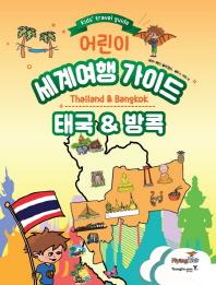 어린이 세계여행 가이드: 태국&방콕