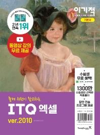 이기적 ITQ 엑셀 ver.2010