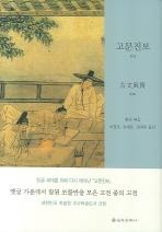 고문진보 전집(제2판)