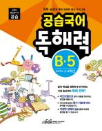 공습국어 초등독해 3 4학년 심화. 2