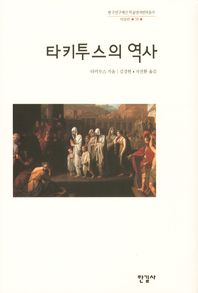 타키투스의 역사