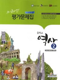 미래엔 중학교 역사2 평가문제집(정선영)(2021)