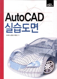 Auto CAD 실습도면