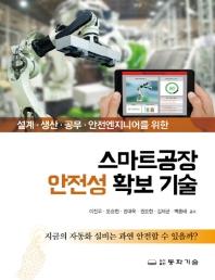 스마트공장 안전성 확보 기술