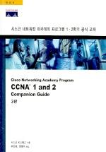 CCNA 1 AND 2 COMPANION GUIDE(3판)(한글판)